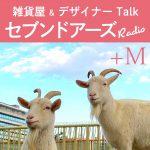 Podcast #50-51 義烏(イーウー)編!写真集